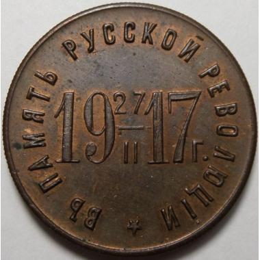 Жетон 1917 года. В память Русской Революции