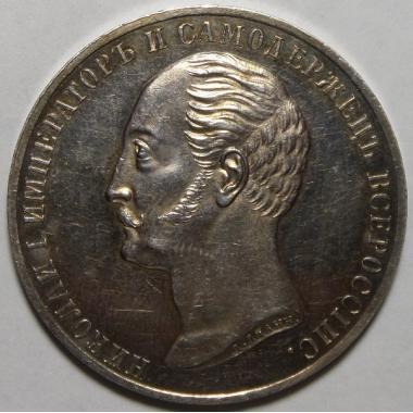 """1 рубль 1859 года """"конь"""""""