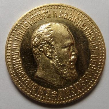 10 рублей 1894 года АГ-АГ