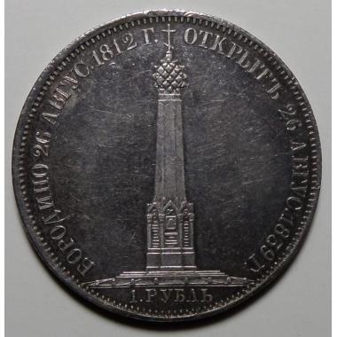 1 рубль 1839 года часовня