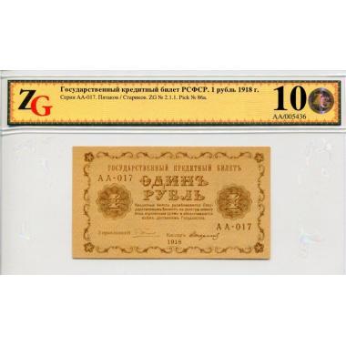 1 рубль 1918 года ZG 10/60