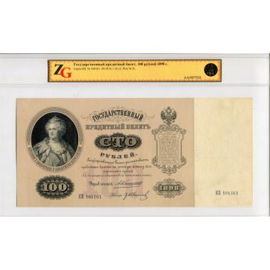 100 рублей 1898 года  ZG