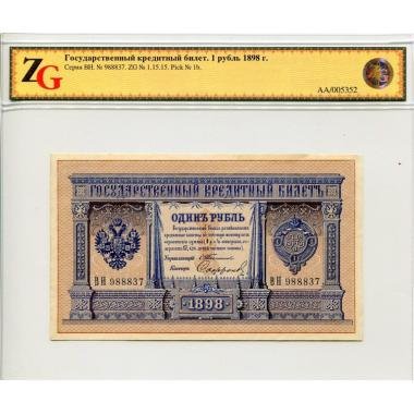 1 рубль 1898 Тимашев ZG