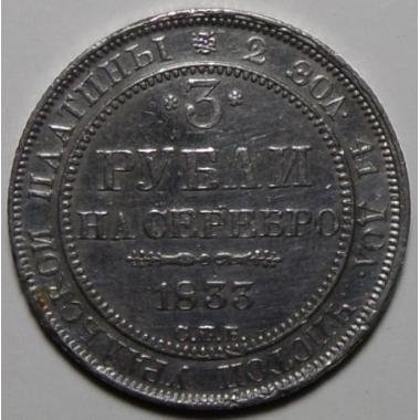 3 рубли на серебро 1833 г