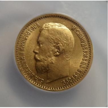 5 рублей 1898 года MS-61