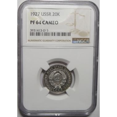 20 копеек 1927 NGC PF-64 CAMEO