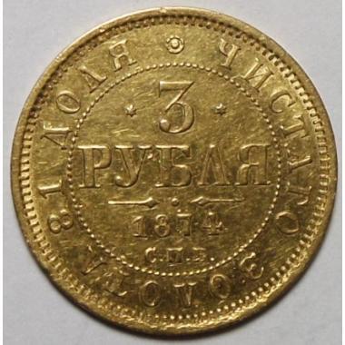 3 рубля 1874 года