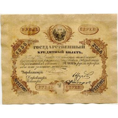 1 рубль серебром 1858 года.