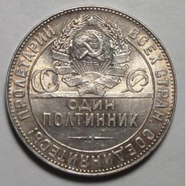 Один полтинник 1924 года ТР
