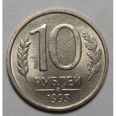 10 рублей 1993 немагнитная