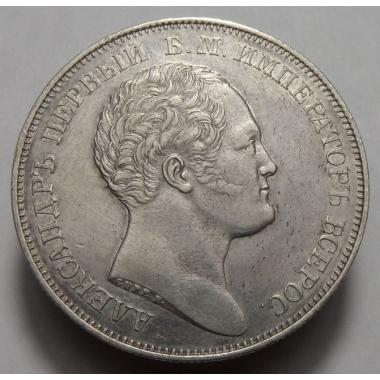 1 рубль 1834 года GUBE. F