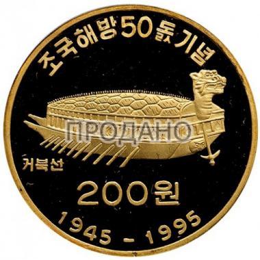 Северная Корея. 200 вон 1995 года.