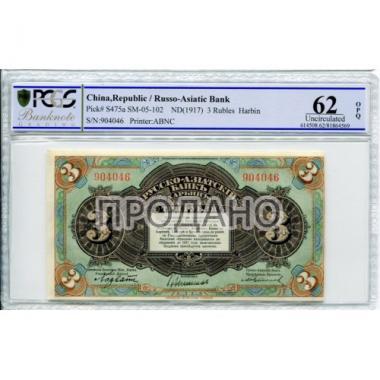 3 рубля 1918 года КВЖД