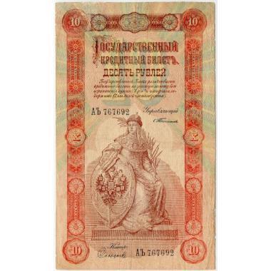 10 рублей 1898 года
