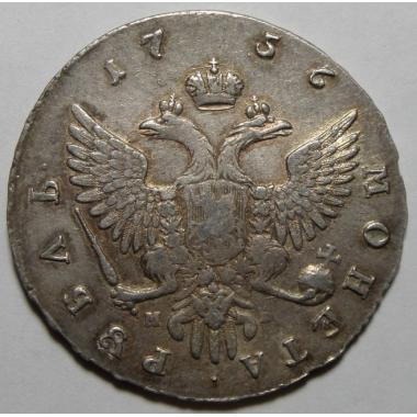 1 рубль 1756 года ММД-МБ