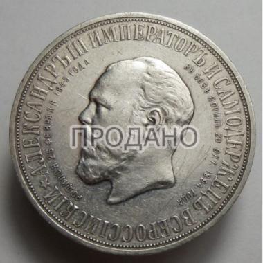 1 рубль 1912 года ТРОН