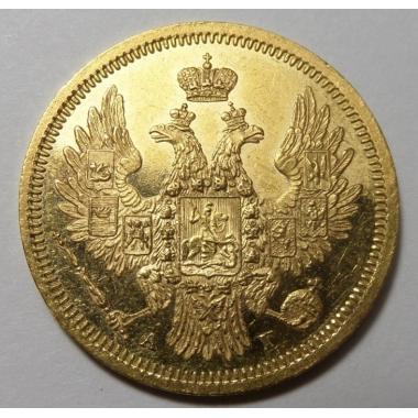 5 рублей 1852 года СПБ-АГ