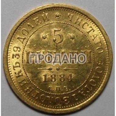 5 рублей 1884 года СПБ-АГ