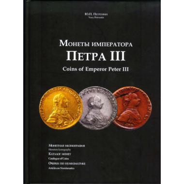 "Петрунин Ю.П. ""Монеты императора Петра III""."