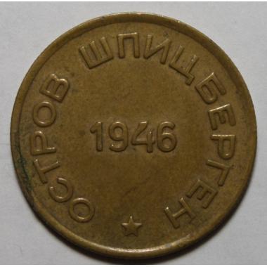 15 копеек 1946 г. Арктикуголь