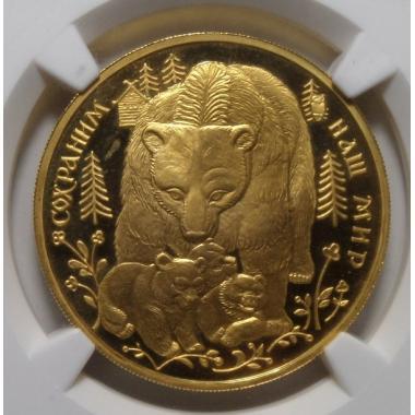 200 рублей 1993 бурый медведь PF 68