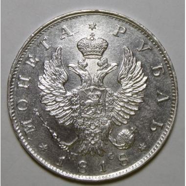 1 рубль 1818 года СПБ-ПС