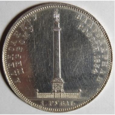 1 рубль 1834 года GUBE. F.