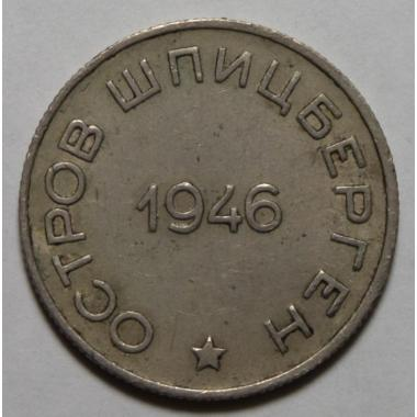 50 копеек 1946 г. Арктикуголь