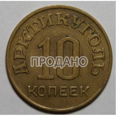 10 копеек 1946 г. Арктикуголь