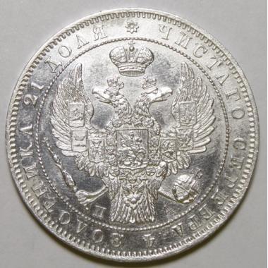 1 рубль 1846 года СПБ-ПА