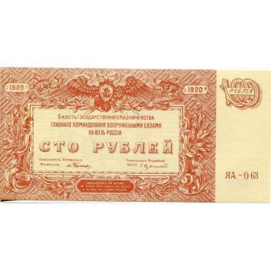100 рублей 1920 года. Вооруженные силы юга России