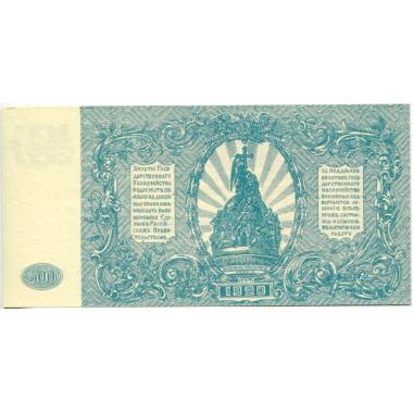 500 рублей 1920 года.