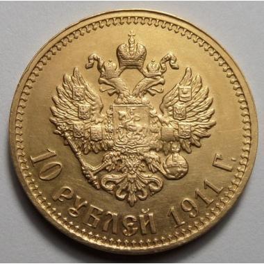 10 рублей 1911 года ЭБ