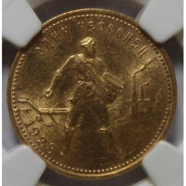 Один червонец 1923 г. MS-62