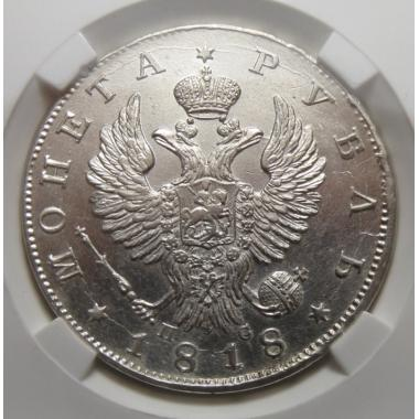 1 рубль 1818 года СПБ-ПС МS-63