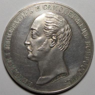 1 рубль 1859 года КОНЬ