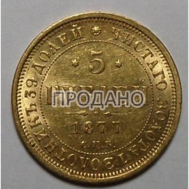 5 рублей 1877 года СПБ-НI