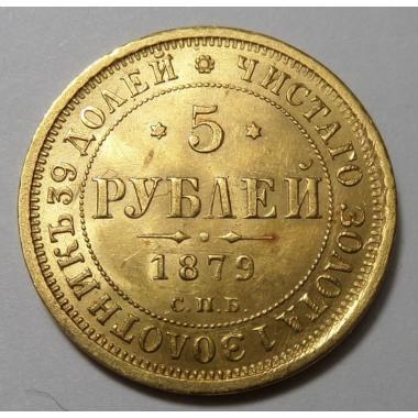 5 рублей 1879 года СПБ-НФ
