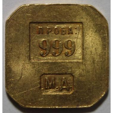 Золотой  слиток ПРОБА 999 МД.
