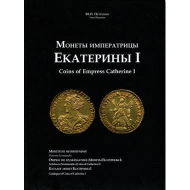 """Петрунин Ю.П. """"Монеты императрицы Екатерины I""""."""