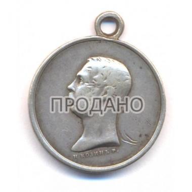 """""""За покорение Кавказа"""""""