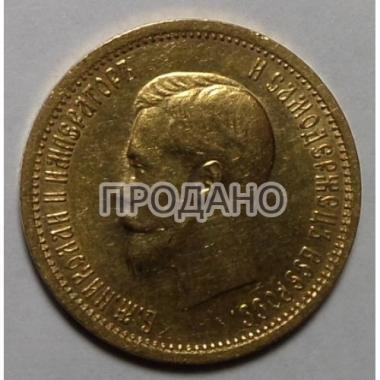 10 рублей 1898 года АГ-АГ