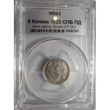 5 копеек 1823 года МS-61