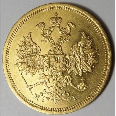 5 рублей 1866 года СПБ-НI
