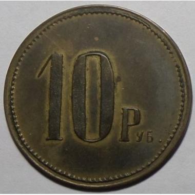 10 рублей Москва  «Метрополь»