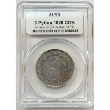 3 рубля 1829 года СПБ AU58