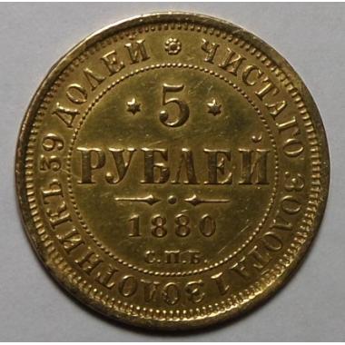 5 рублей 1880 года СПБ-НФ