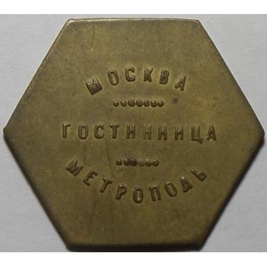 5 рублей Москва «Метрополь»