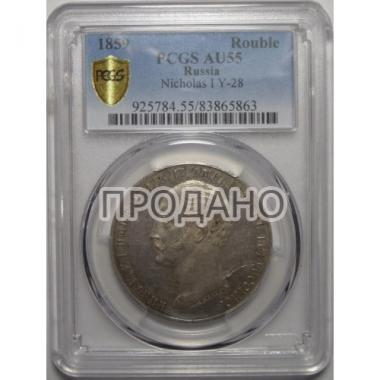 1 рубль 1859 «конь» PCGS AU-55