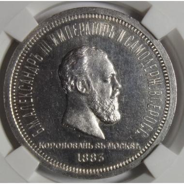1 рубль 1883 года ЛШ. MS-63